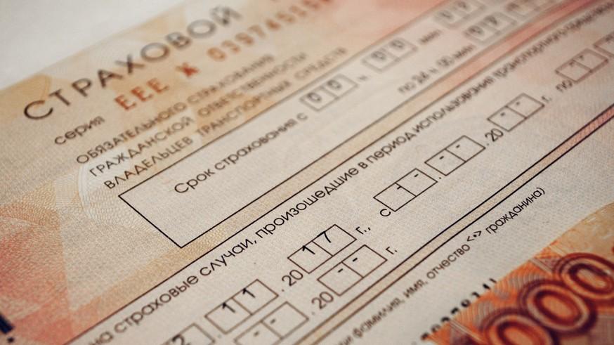 Оставят ещё на один год: действие системы по продаже электронных полисов ОСАГО хотят продлить