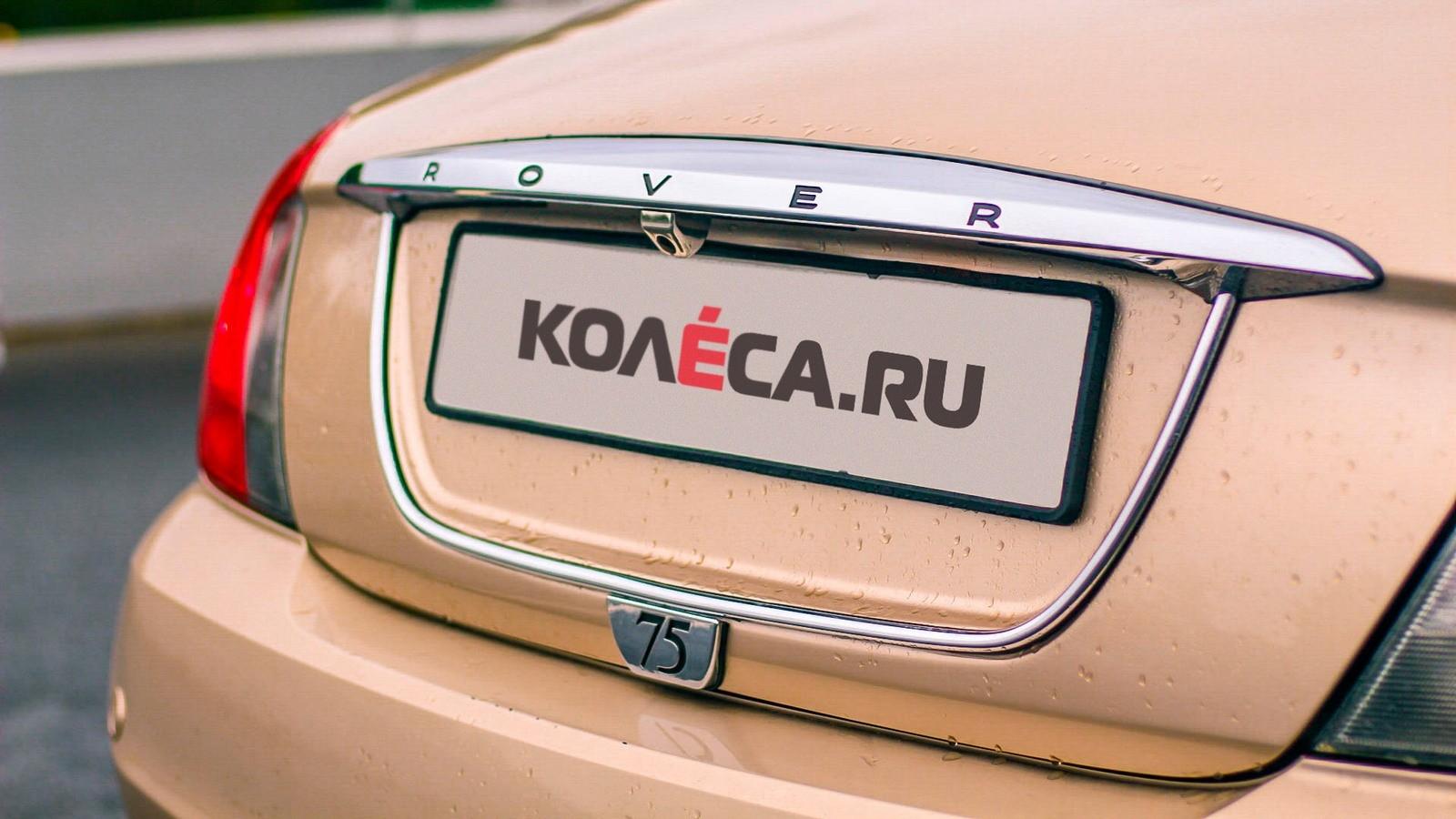 Rover 75 сзади