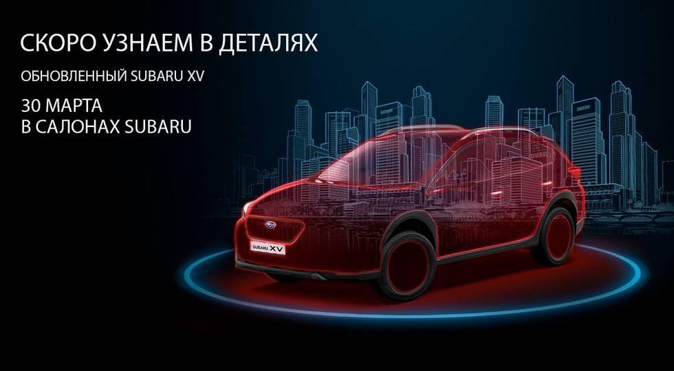 Рестайлинговый кросс Subaru XV доберется до России в марте. Позже привезут еще одну новинку