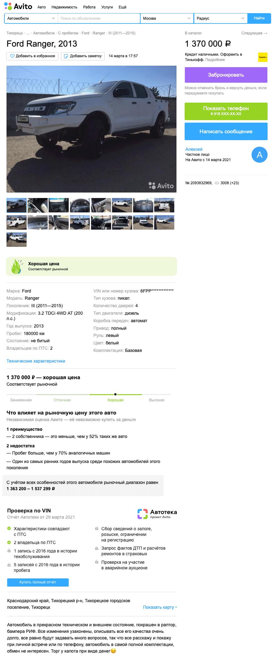 У него все было: стоит ли покупать Ford Ranger III P6 за 1,2 миллиона рублей