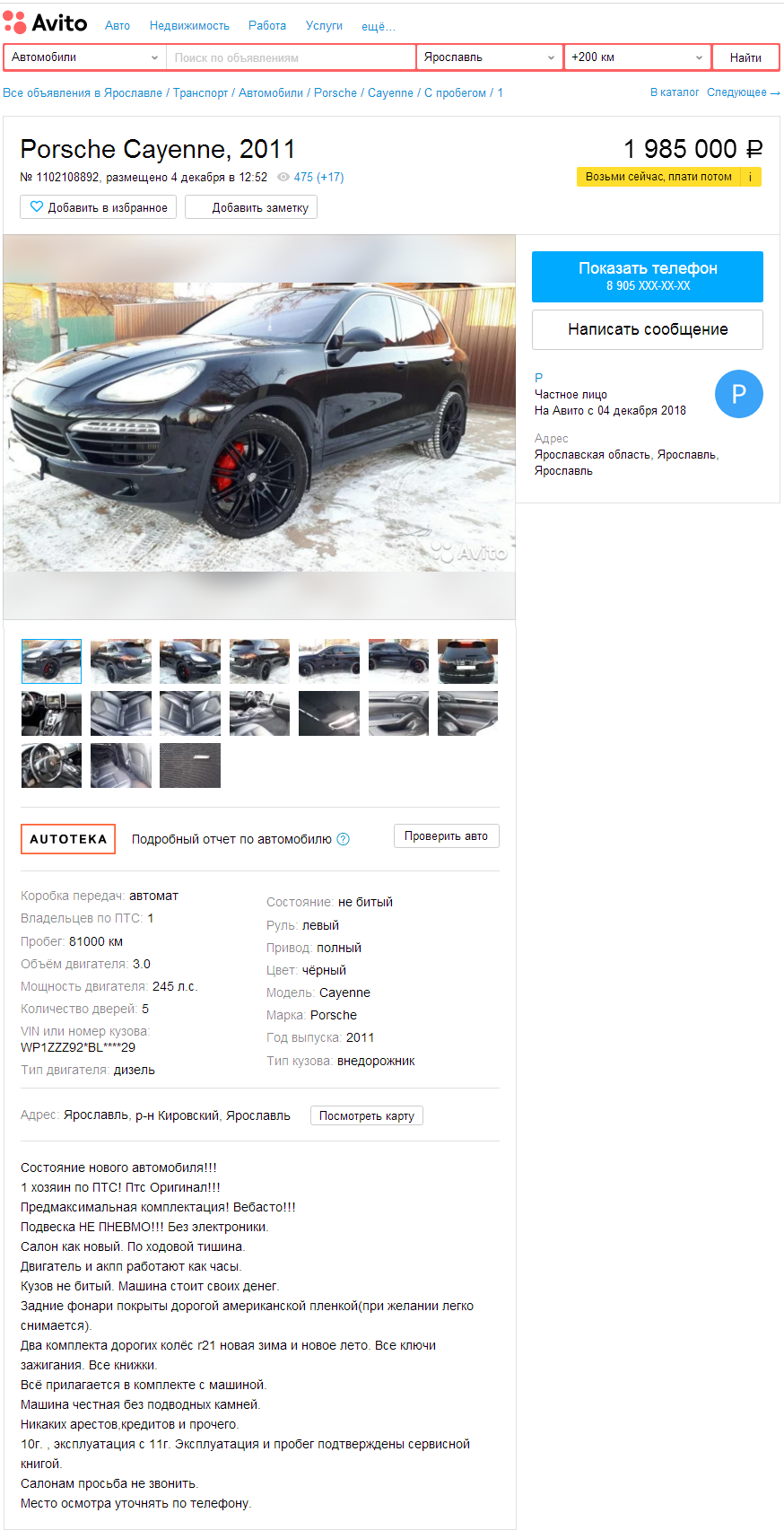 объявление о продаже Porsche Cayenne II