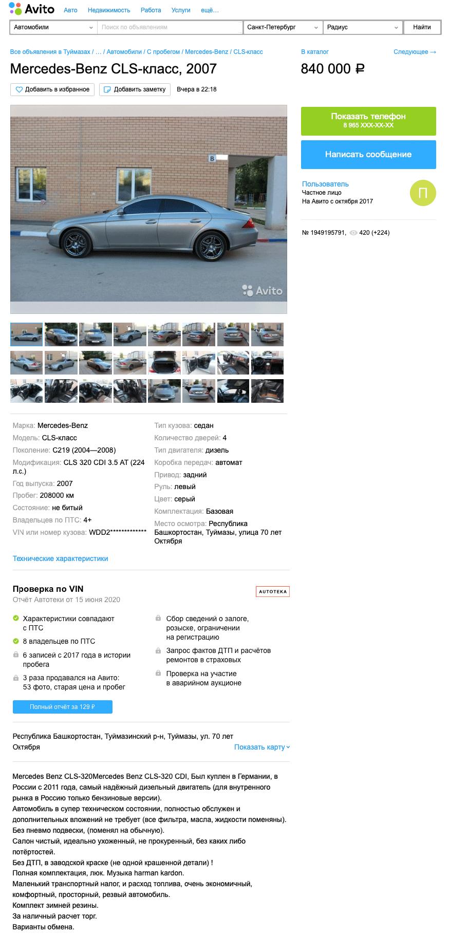 Почерневшие бананы: стоит ли покупать Mercedes-Benz CLS I за 800 тысяч рублей