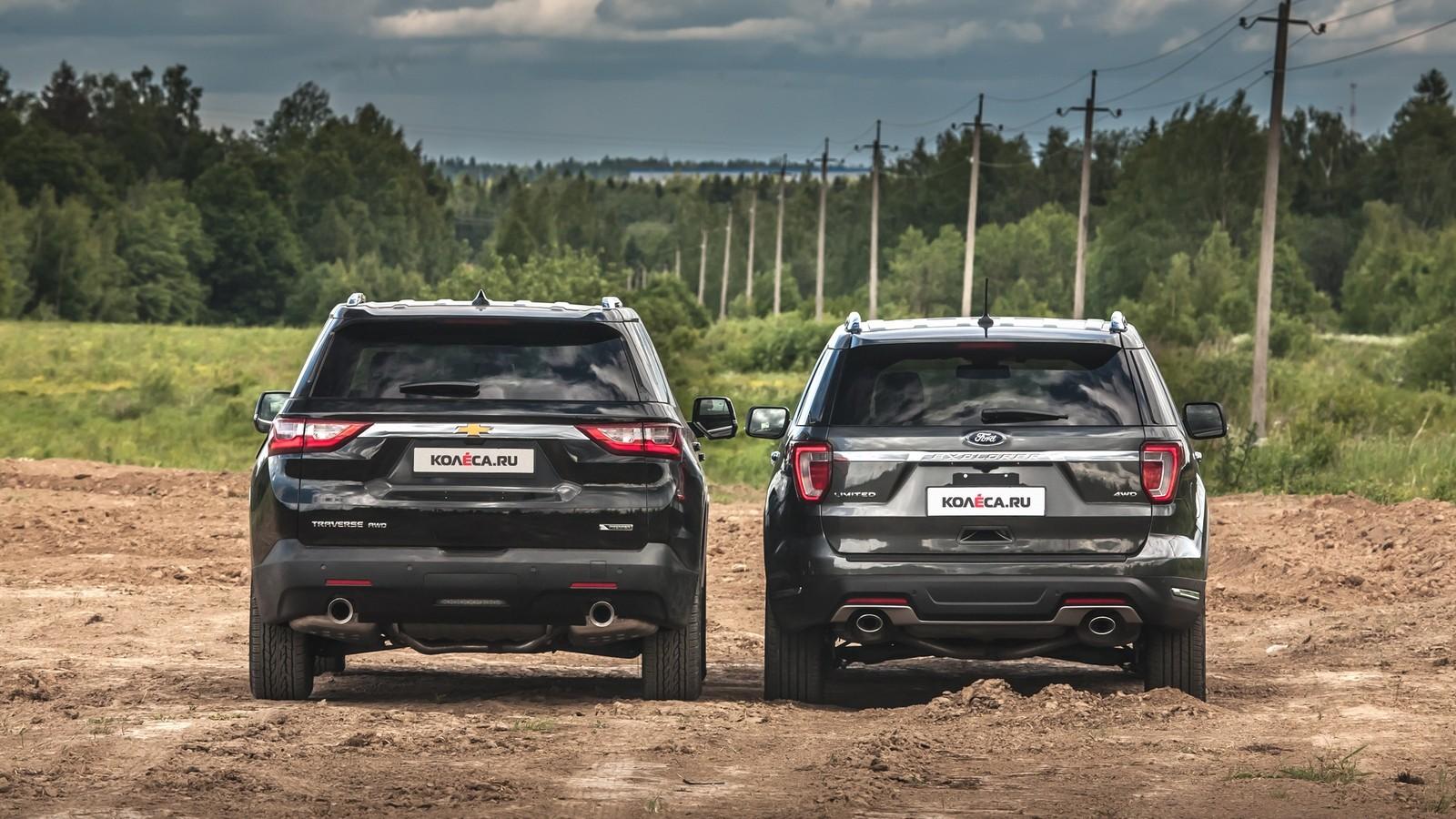 Ford Explorer и Chevrolet Traverse