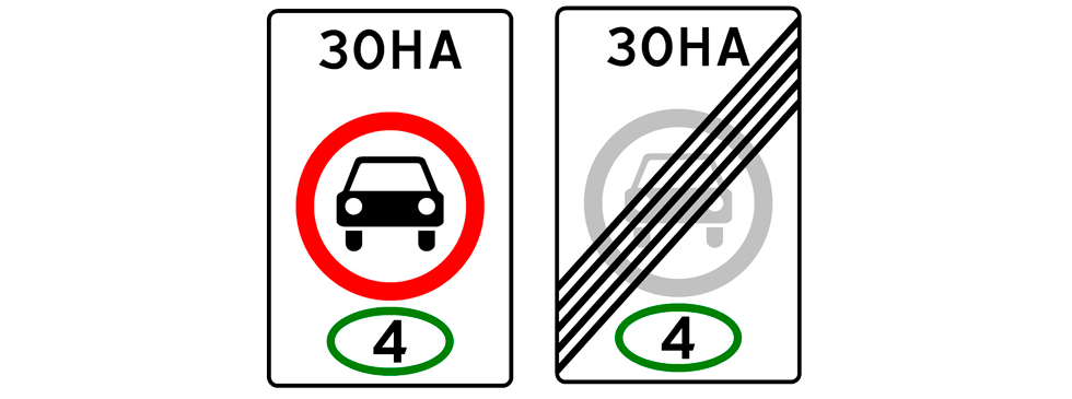 знаки ПДД 5.35 и 5.37