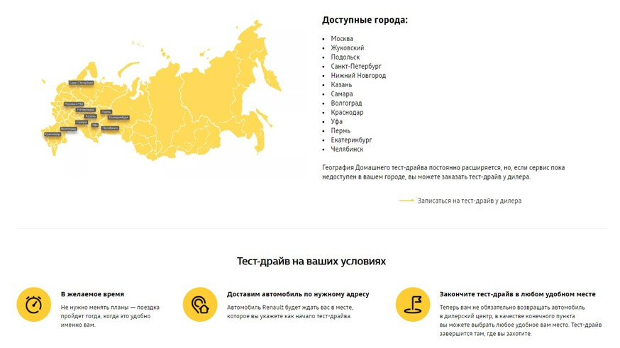 Виртуальный авторынок: продажи машин в онлайн-шоуруме Renault выросли втрое