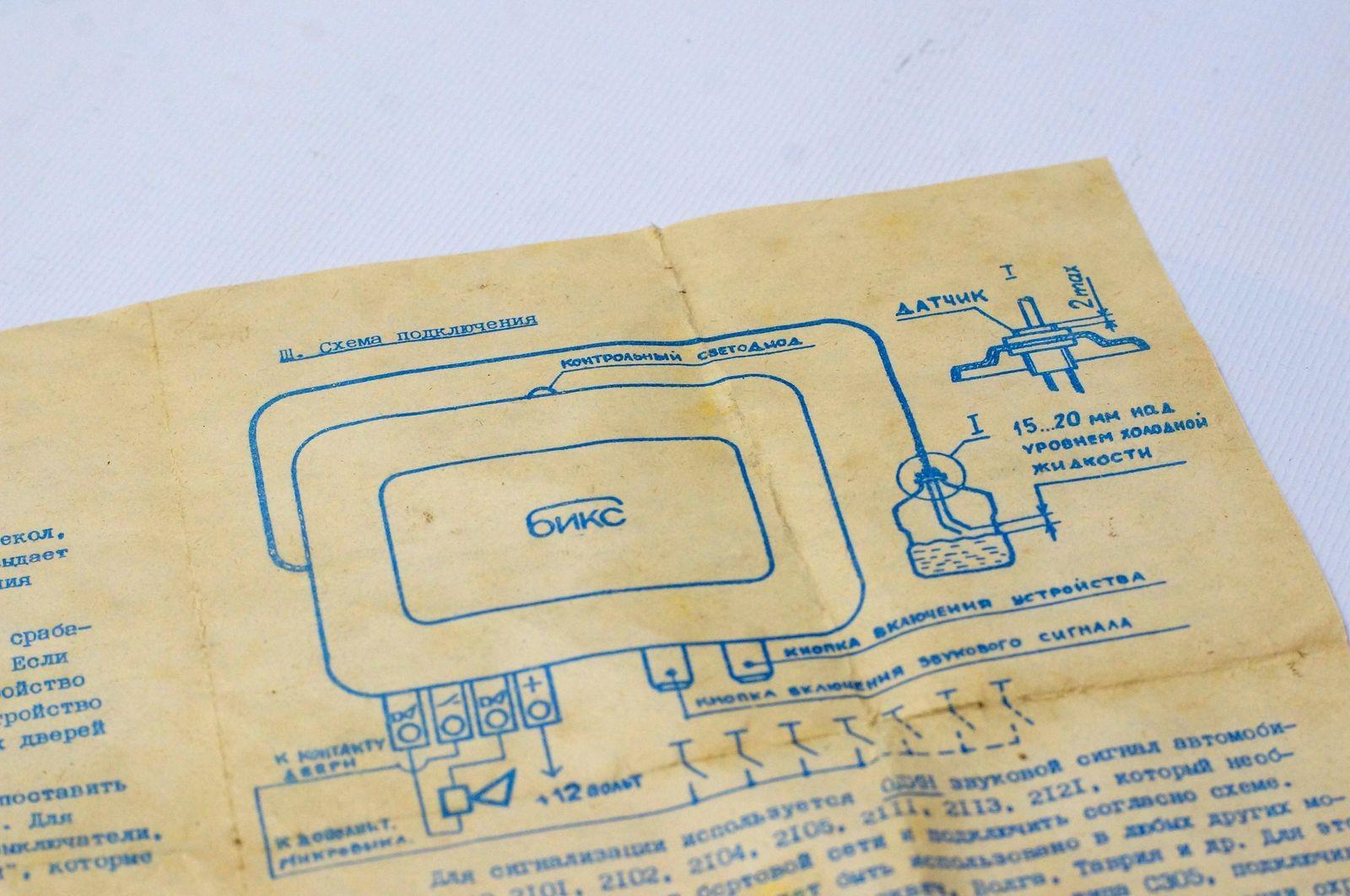 Сигнализация, работающая на… тосоле: тест советской охранной системы БИКС 1989 года