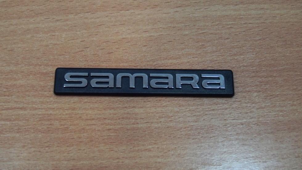 Шильдик Самара