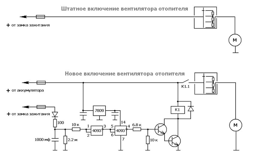 Задержка выключения вентилятора_html_204e2211