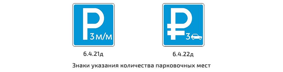 19_кол-во-парк-мест