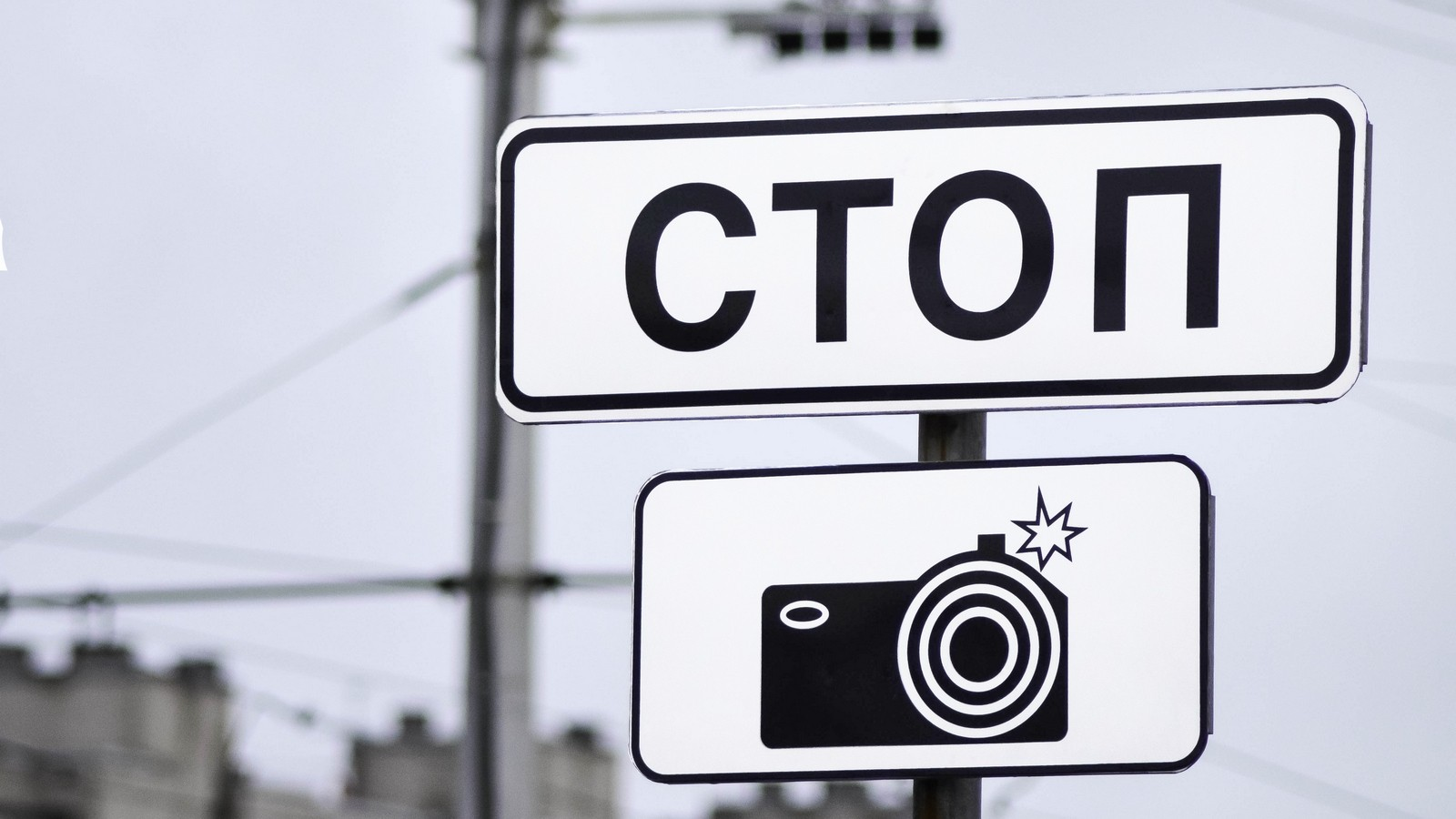 Traffic signs warning for for speed camera and inscription