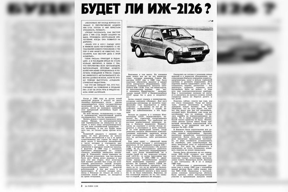 журнал За Рулём