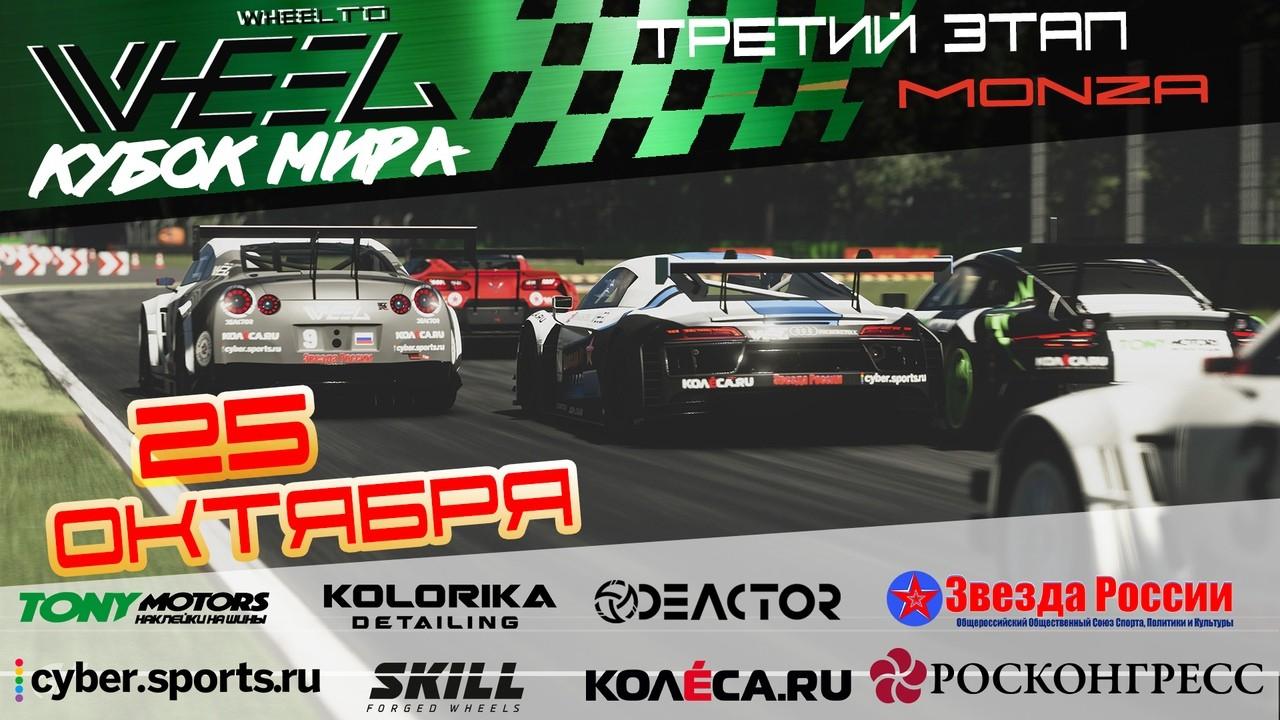 Wheel to Wheel в Monza: 3 этап начался с минуты молчания