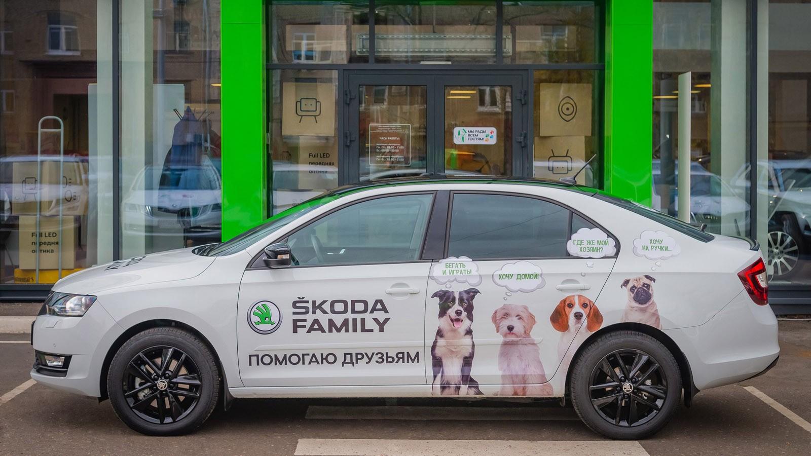 SKODA AUTO Россия запускает сервис Pet Mobil