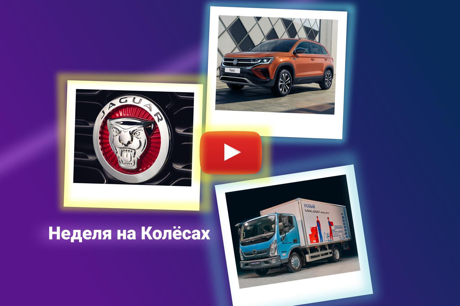 Jaguar и Discovery всё? Конкурент Creta от VW для России и новый Валдай Next