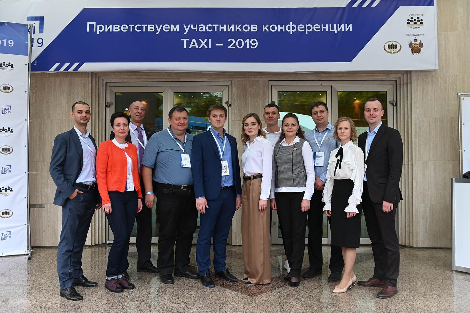 В Сочи с 15 по 16 октября пройдет IV Всероссийская конференция ТАХI-2020