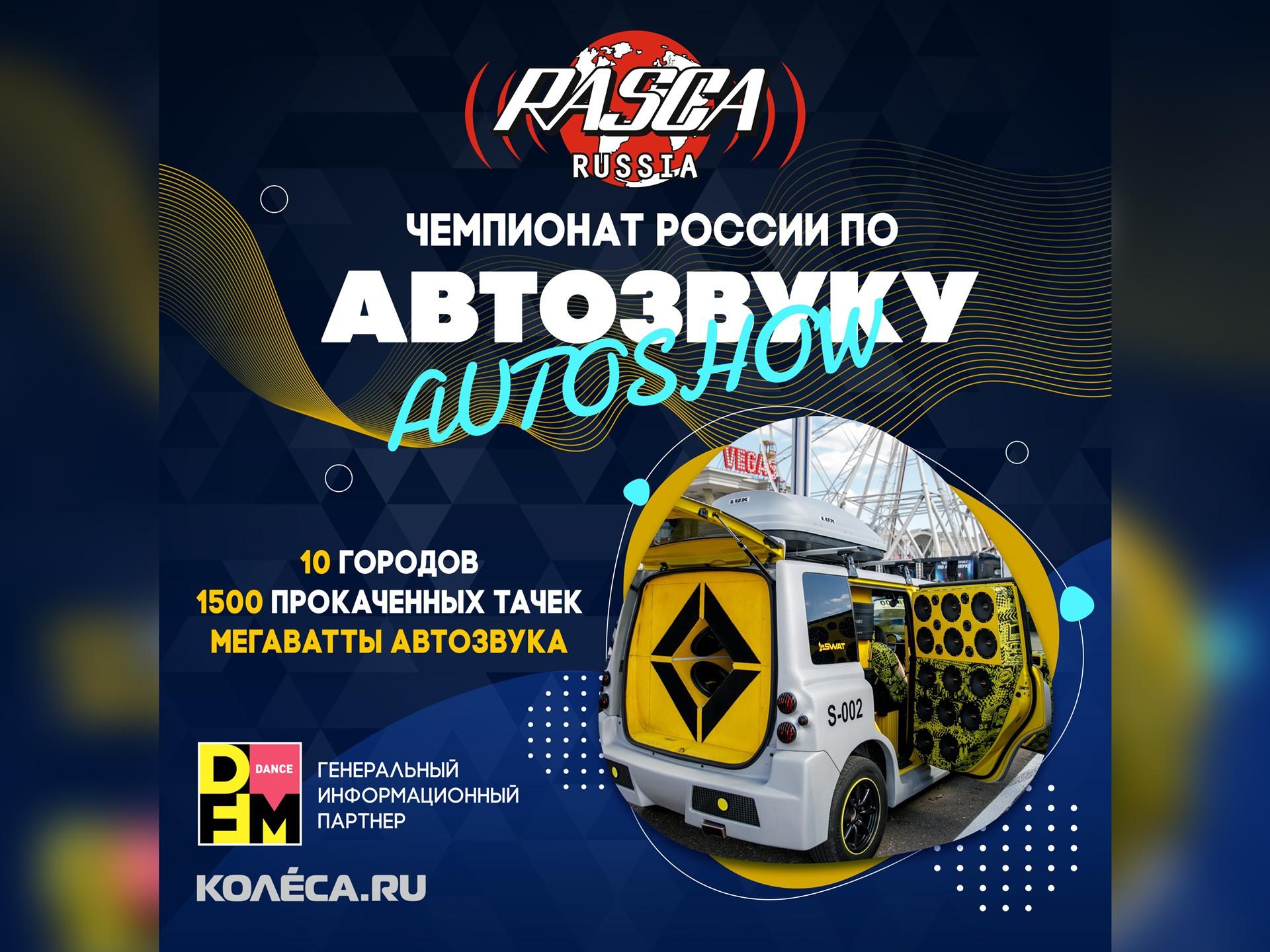 Российская ассоциация автозвуковых соревнований представляет чемпионат по автозвуку RASCA-Россия