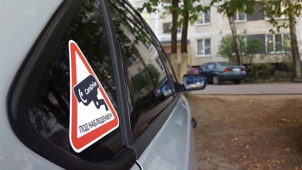 Видеонаблюдение за автомобилем