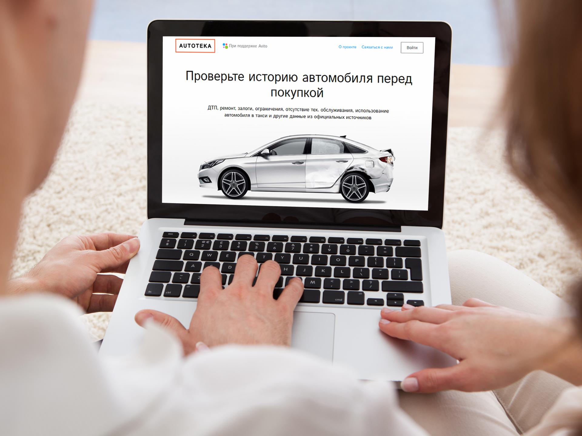 Проверка авто по базам залога работа в автосалонах тойота вакансии москва