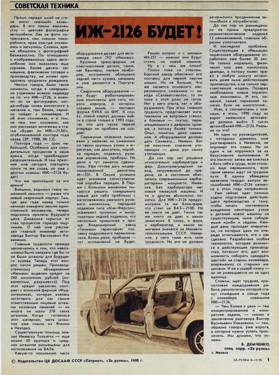 «За Рулём» 1990