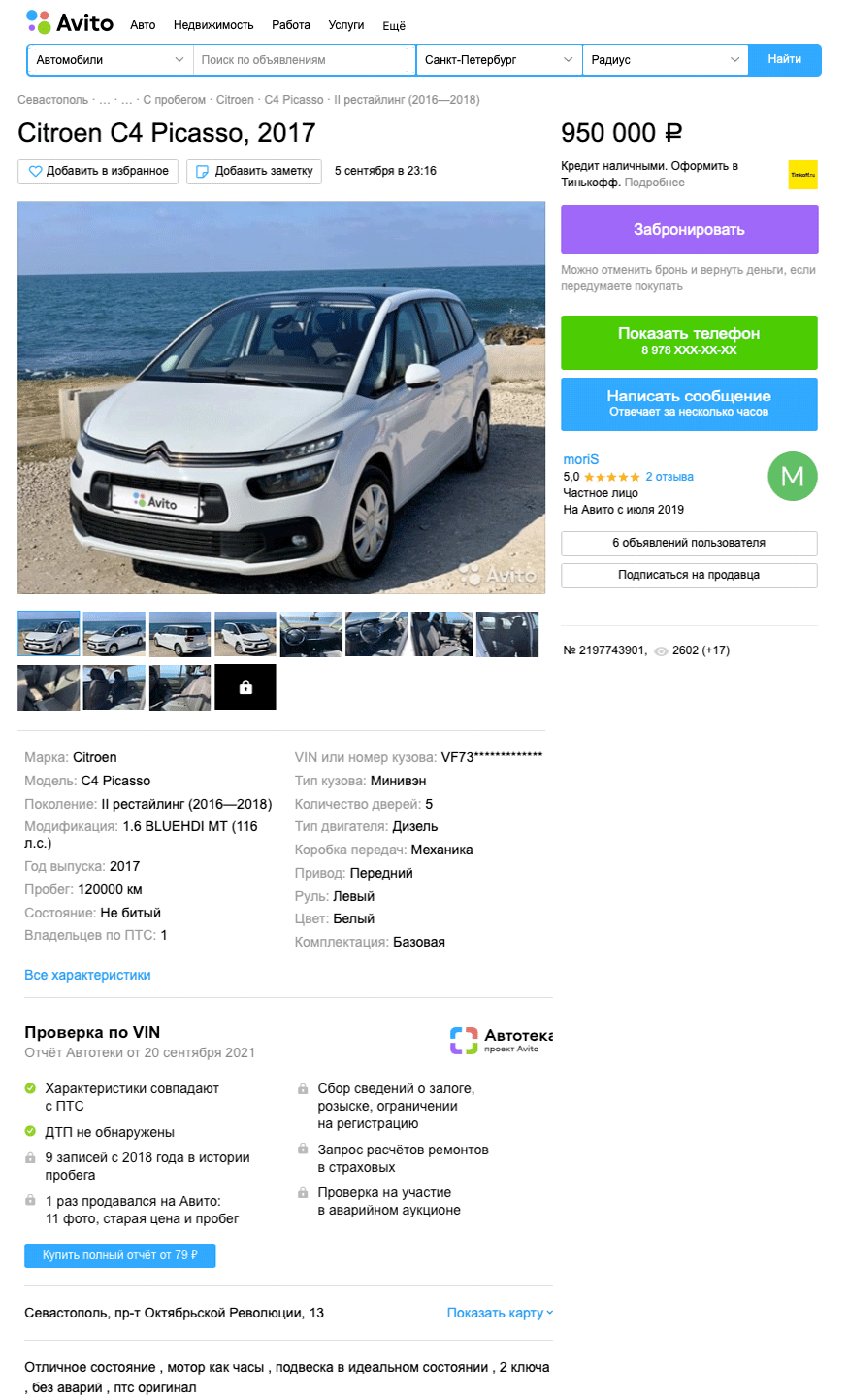 Настоящий вэн по цене Ларгуса: стоит ли покупать Citroen C4 Picasso II за 1 миллион рублей