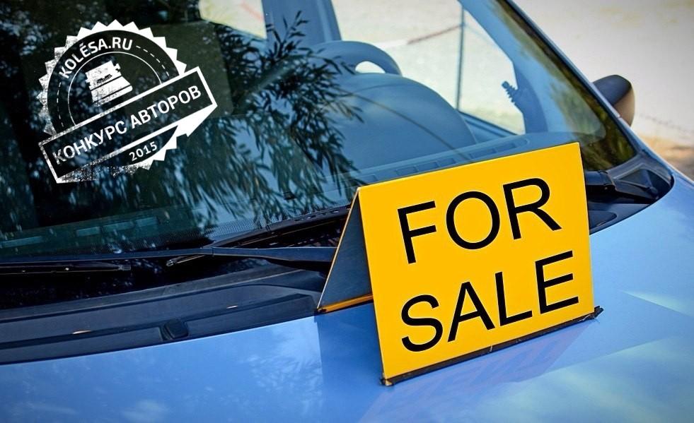 259686bc31acc Как правильно составить объявление о продаже машины - КОЛЕСА.ру ...