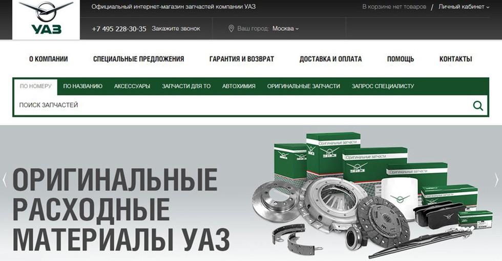 parts-shop-page.58672337d2f209e23e7abd8bd67e383a