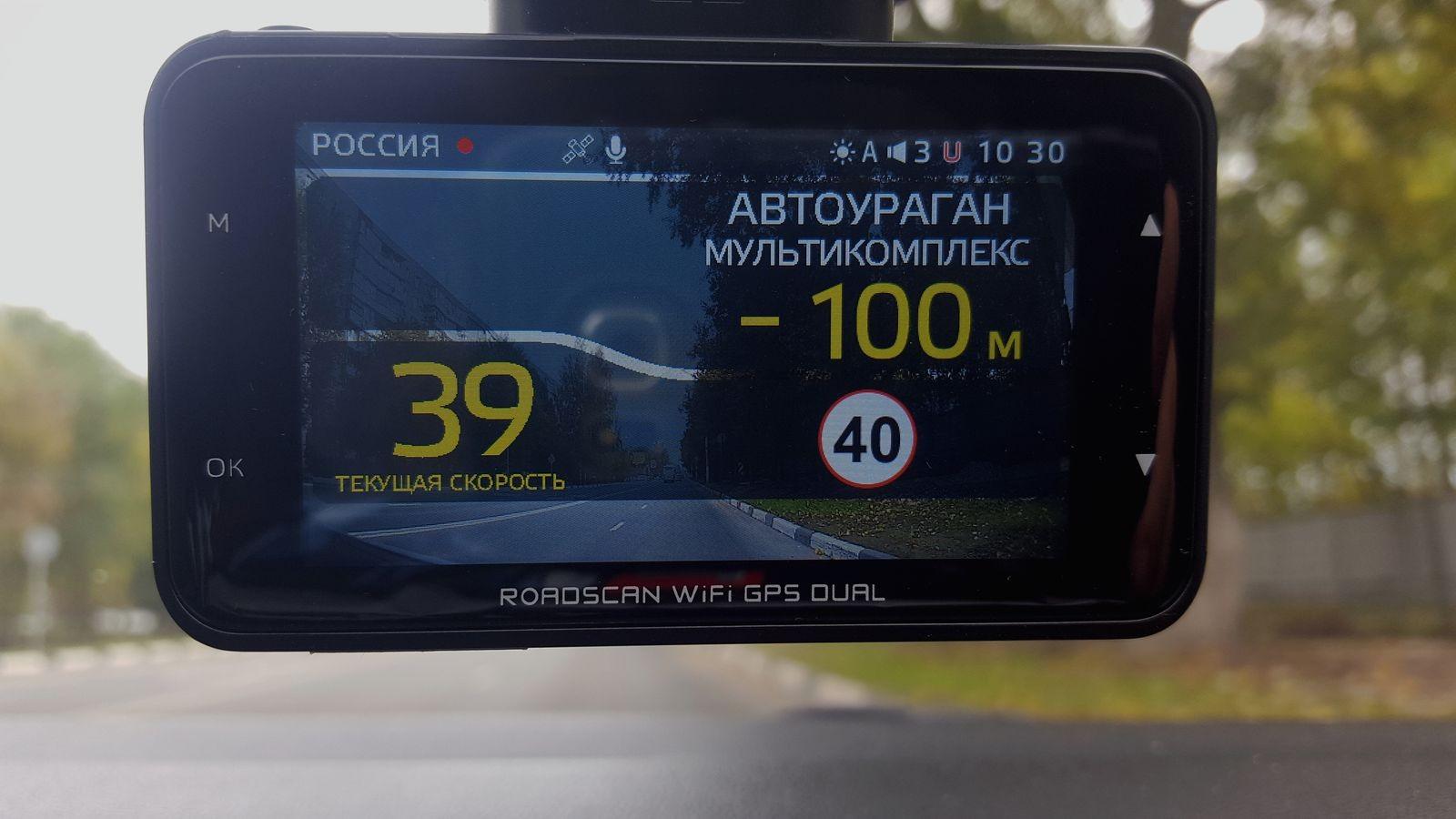 «Комбо-устройство… без радар-детектора». Обзор видеорегистратора iBOX Roadscan WiFi GPS Dual