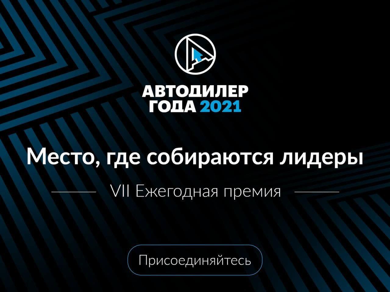 «Автодилер года – 2021»: новые участники и новые номинации