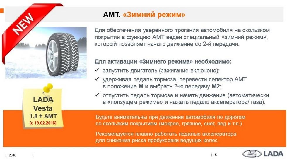 lada-amt-2-0-5