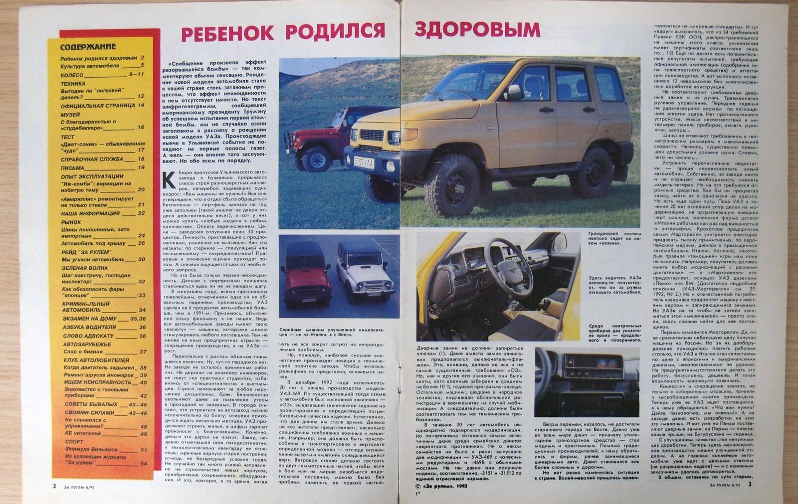 журнала «За Рулем» за 1993