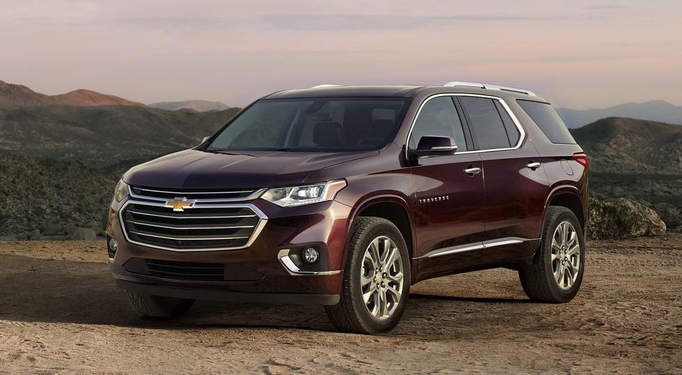 На фото: Chevrolet Traverse нового поколения. В России эта модель должна появиться к концу 2017-го