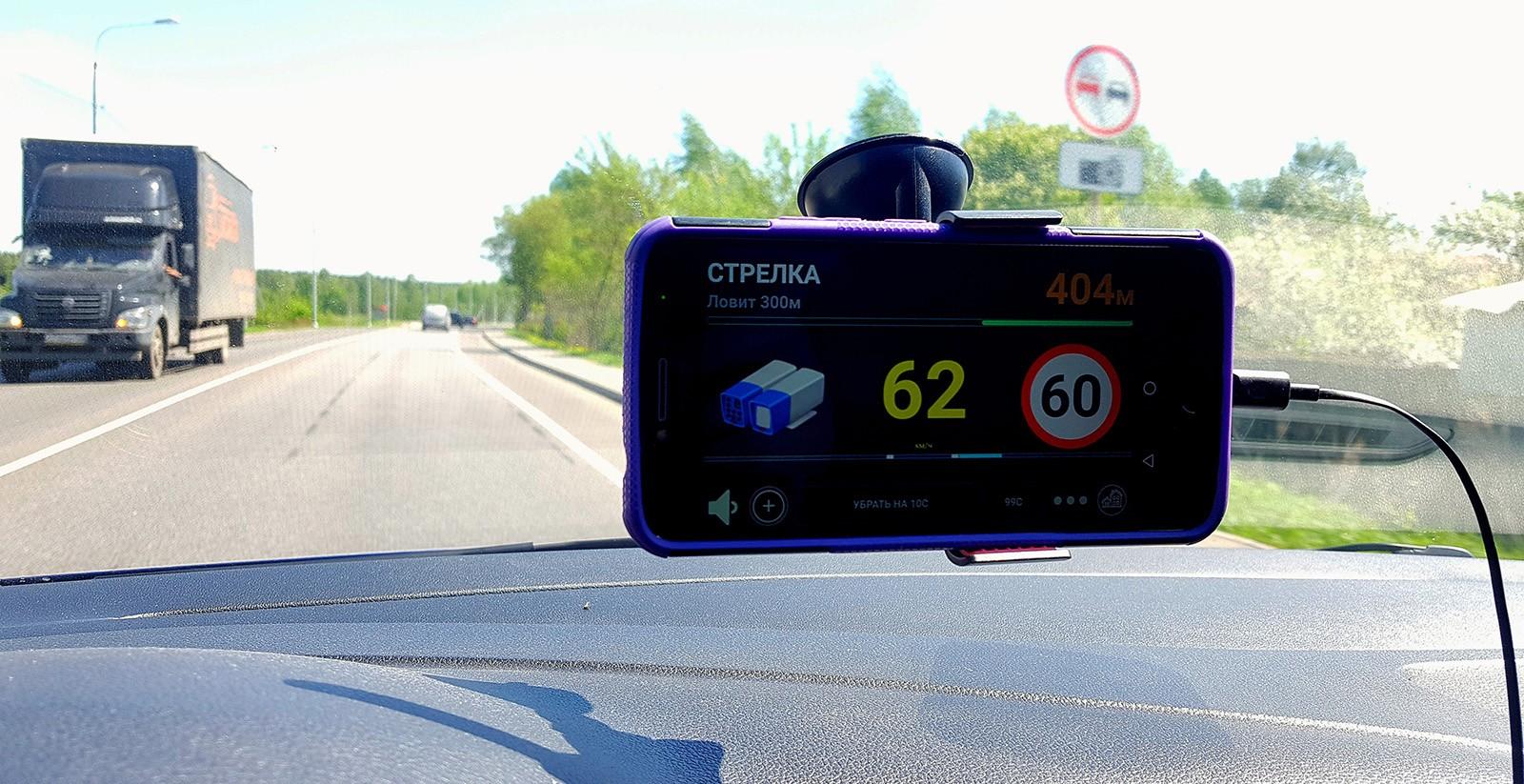 Радар-детектор в смартфоне. Мобильные приложения против детекторов-гаджетов