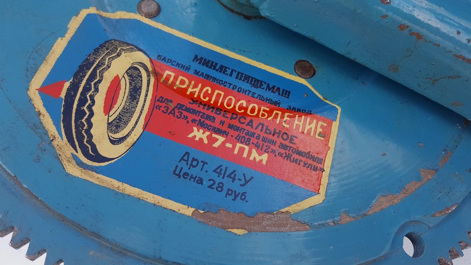 советский шиномонтаж