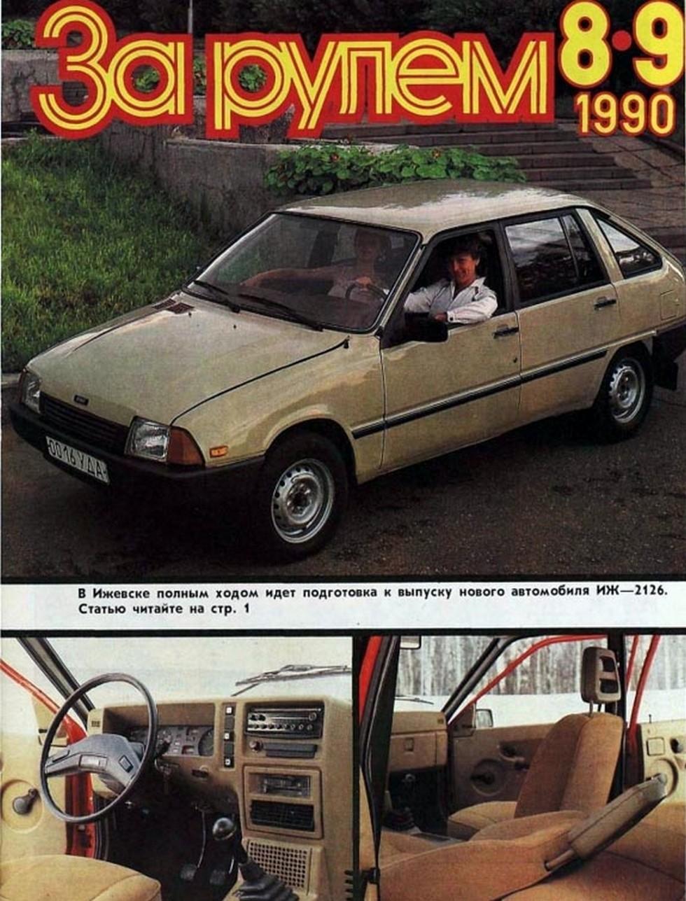 Потенциальный советский покупатель увидел Иж-2126 на обложке журнала За Рулем именно такой – почему-то на дисках от ВАЗ-2103