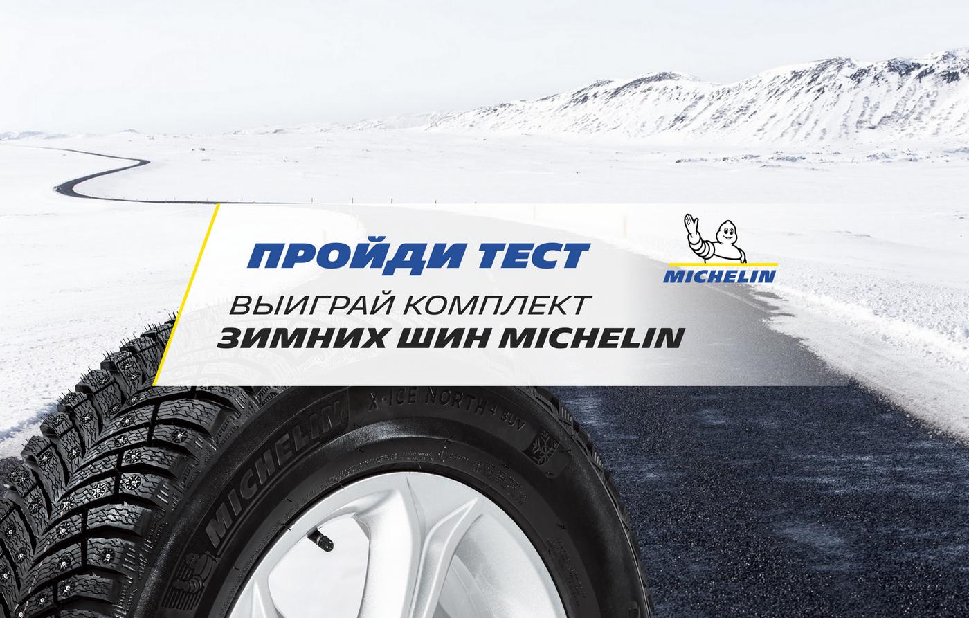Выиграй зимние шины MICHELIN: конкурс продолжается!