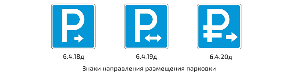 18_размещ-парковк
