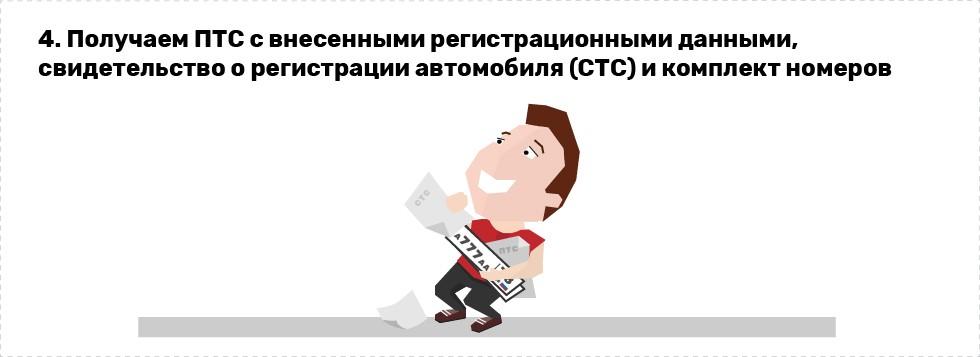 postanovka_na_uchet-05