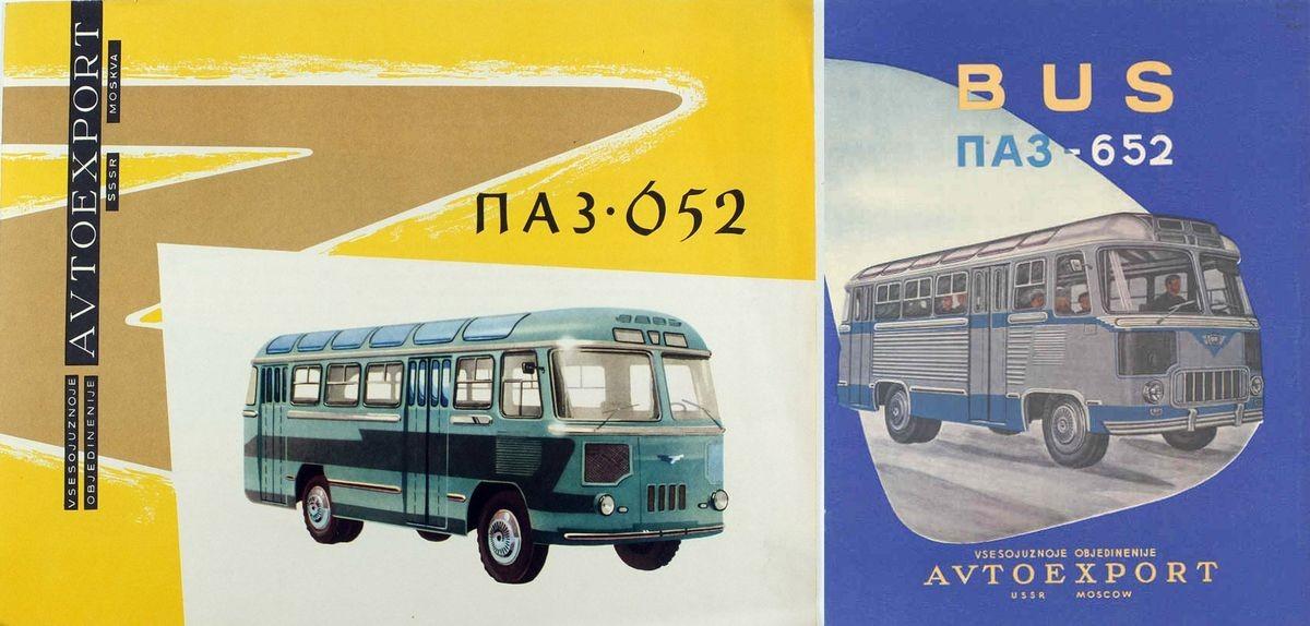 Вонь от валенок и мешки с картошкой: кто разрешил выпускать ПАЗ-652?