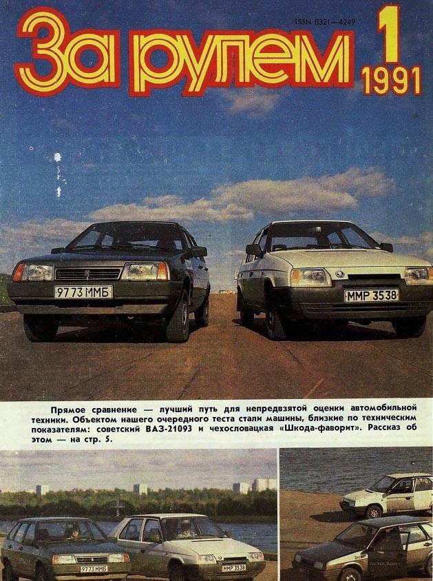 ZR-1991-1