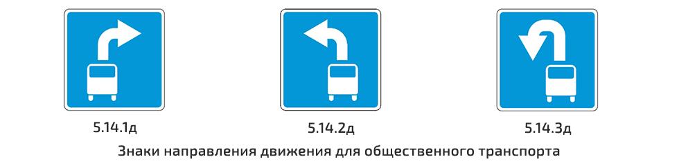 5-1_движ-по-полосе-обще-тран