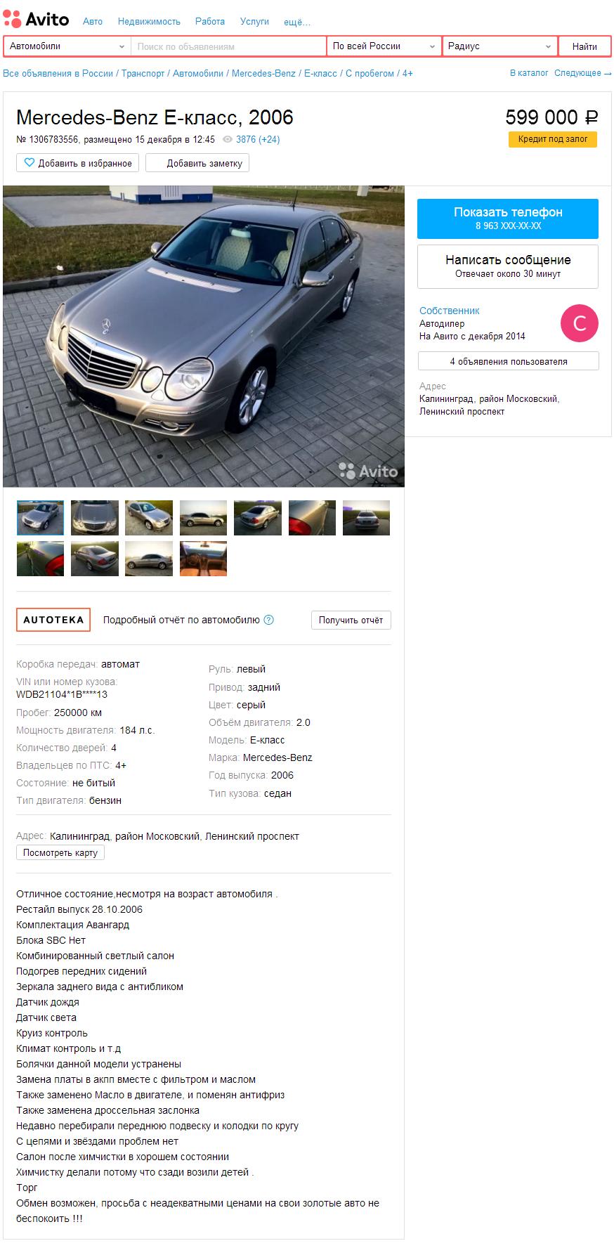 объявление о продаже Mercedes-Benz E-class W211