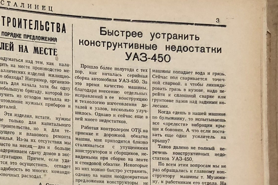 Недостатки УАЗ-450 исправить было невозможно — проще было создать новую машину, что ульяновские конструкторы в конце-концов и сделали...