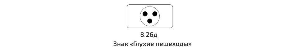 22_глух-пешех