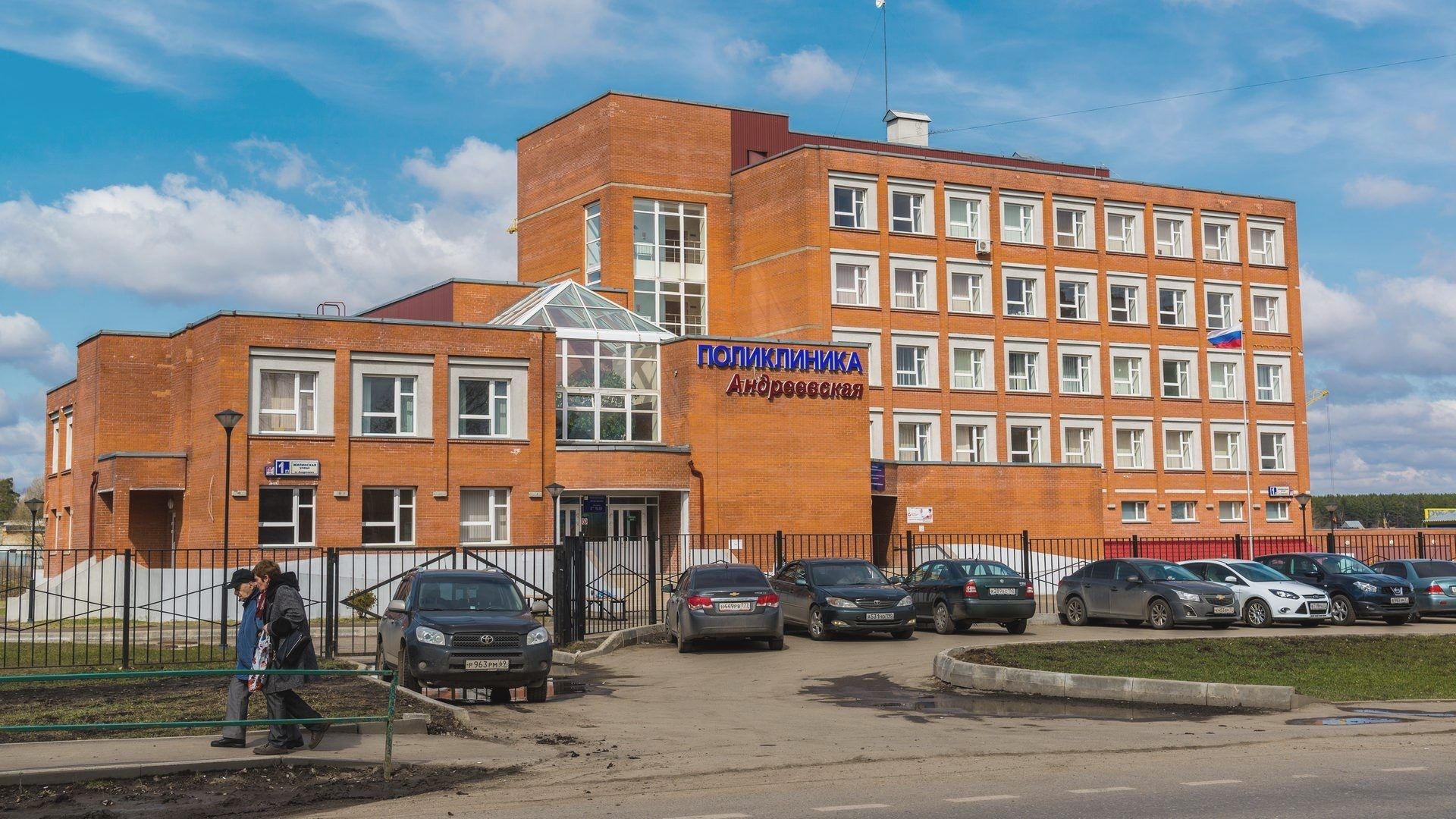 Andreevka, Russia — April 11.2016. City Polyclinic, medical establishment