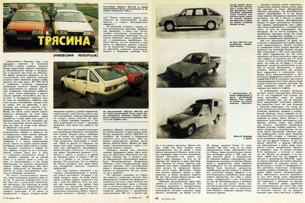 журнал За Рулём 1993