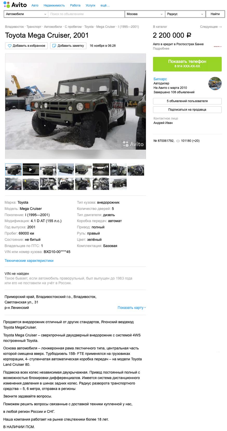 Когда Hummer – это слишком банально: стоит ли покупать Toyota Mega Cruiser за 3 миллиона