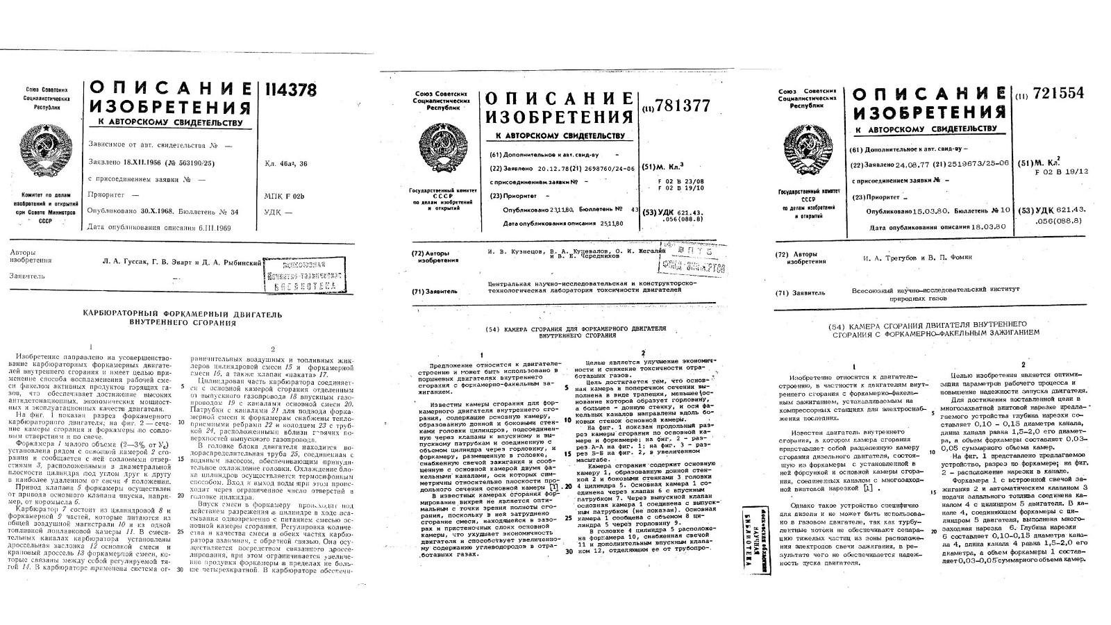 Над форкамерно-факельным зажиганием в СССР работали разные коллективы конструкторов, что подтверждается несколькими авторскими свидетельствами