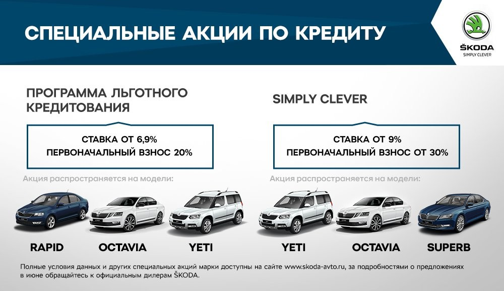 Специальные предложения для клиентов SKODA в июне (2)