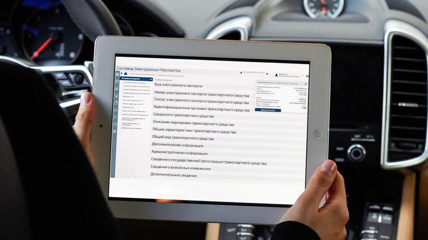 Машины в России могут подорожать из-за перехода на электронные ПТС