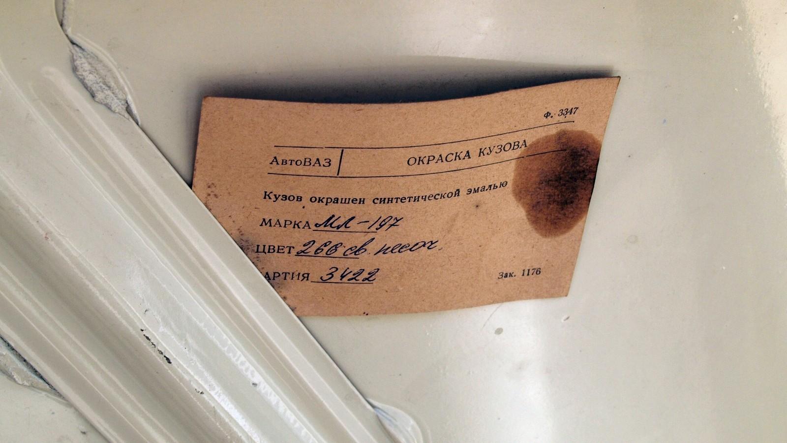 Цвет кузова был указан на специальной бумажной табличке, наклеенной изнутри багажного отделения